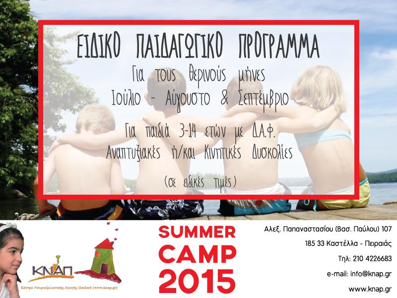 Ειδικό Παιδαγωγό Πρόγραμμα για τους θερινούς μήνες Ιούλιο, Αύγουστο και Σεπτέμβριο(Summer Camp) για παιδιά διαγνωσμένα με Δ.Α.Φ., με Αναπτυξιακές ή/και Κινητικές Δυσλειτουργίες από το ΚΝΑΠ.