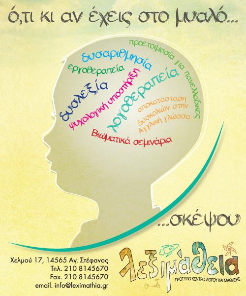 Banner του Κέντρου Λόγου Μάθησης ΛΕΞΙΜΑΘΕΙΑ