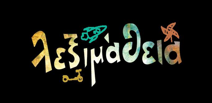 Λογότυπο του Κέντρου Λόγου Μάθησης ΛΕΞΙΜΑΘΕΙΑ