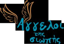 Λογότυπο για το Κέντρο Προστασίας Αυτιστικών Ατόμων και των Οικογενειών Αυτών (Κ.Ε.Π.Ρ.Α.Α.Ο.) με την επωνυμία ΟΙ ΑΓΓΕΛΟΙ ΤΗΣ ΣΙΩΠΗΣ.