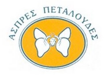 Λογότυπο του Ιδρύματος ΑΣΠΡΕΣ ΠΕΤΑΛΟΥΔΕΣ
