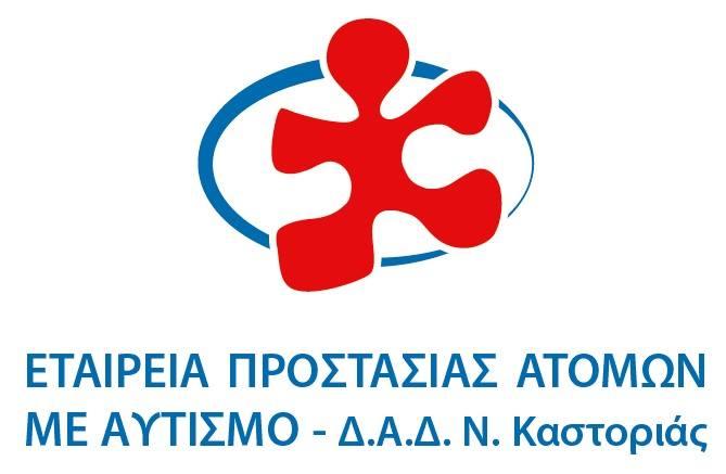 Λογότυπο της Εταιρείας Προστασίας Ατόμων με Αυτισμό / Διάχυτες Αναπτυξιακές Διαταραχές.