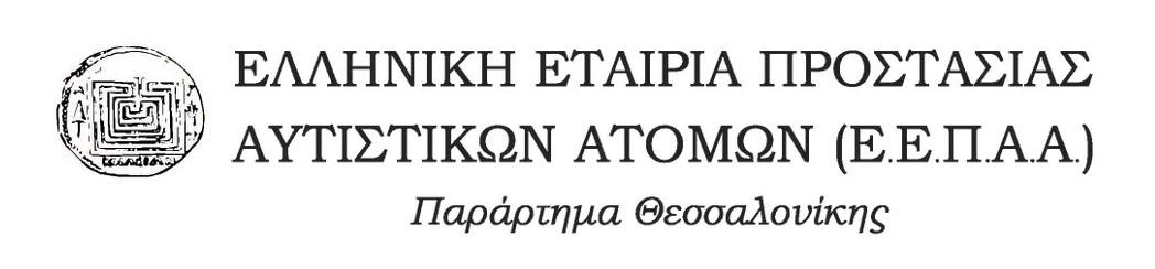 Λογότυπο του Παραρτήματος Θεσσαλονίκης της ΕΕΠΑΑ.