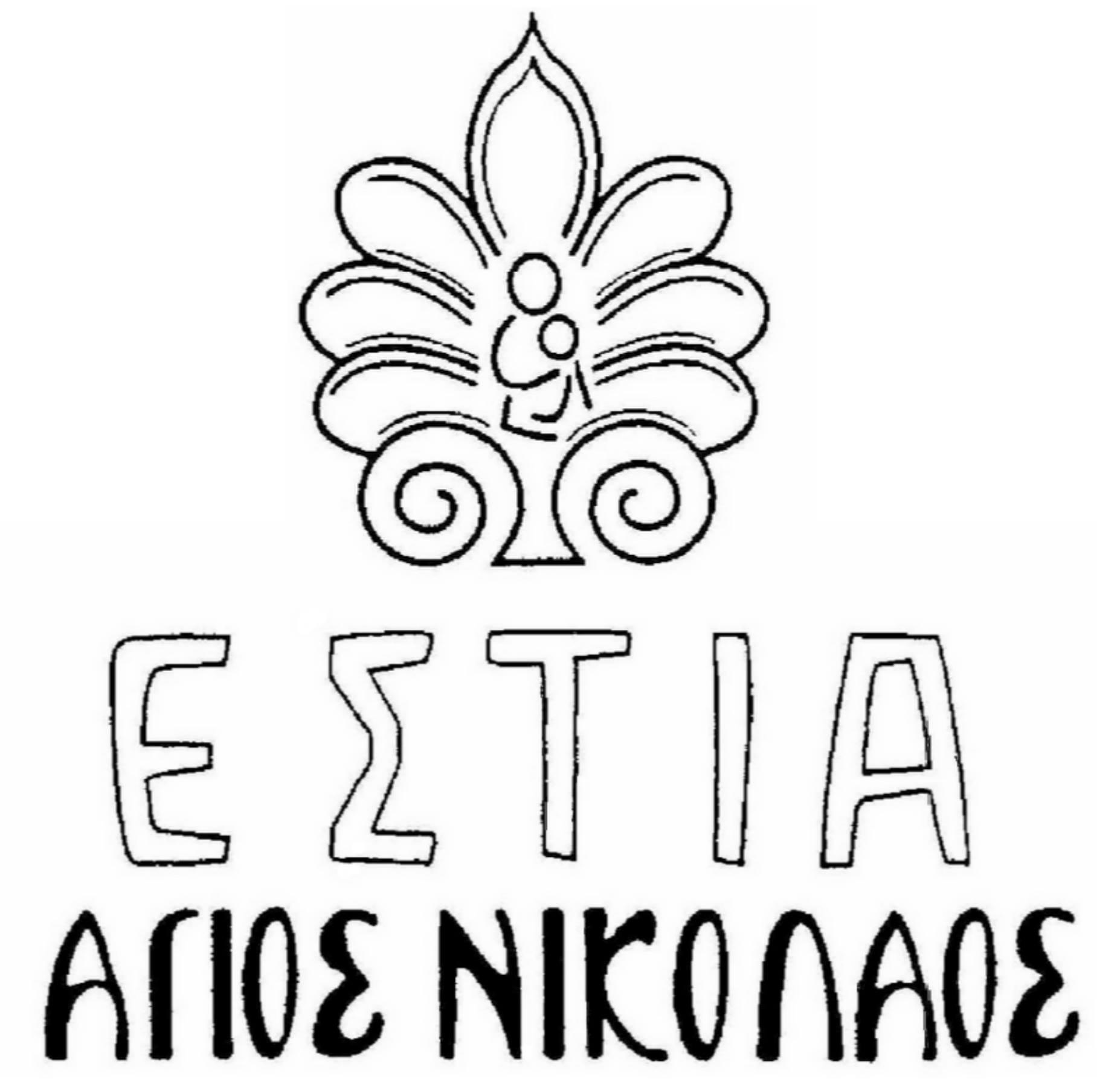 Λογότυπο ΕΣΤΙΑ - ΑΓΙΟΣ ΝΙΚΟΛΑΟΣ.