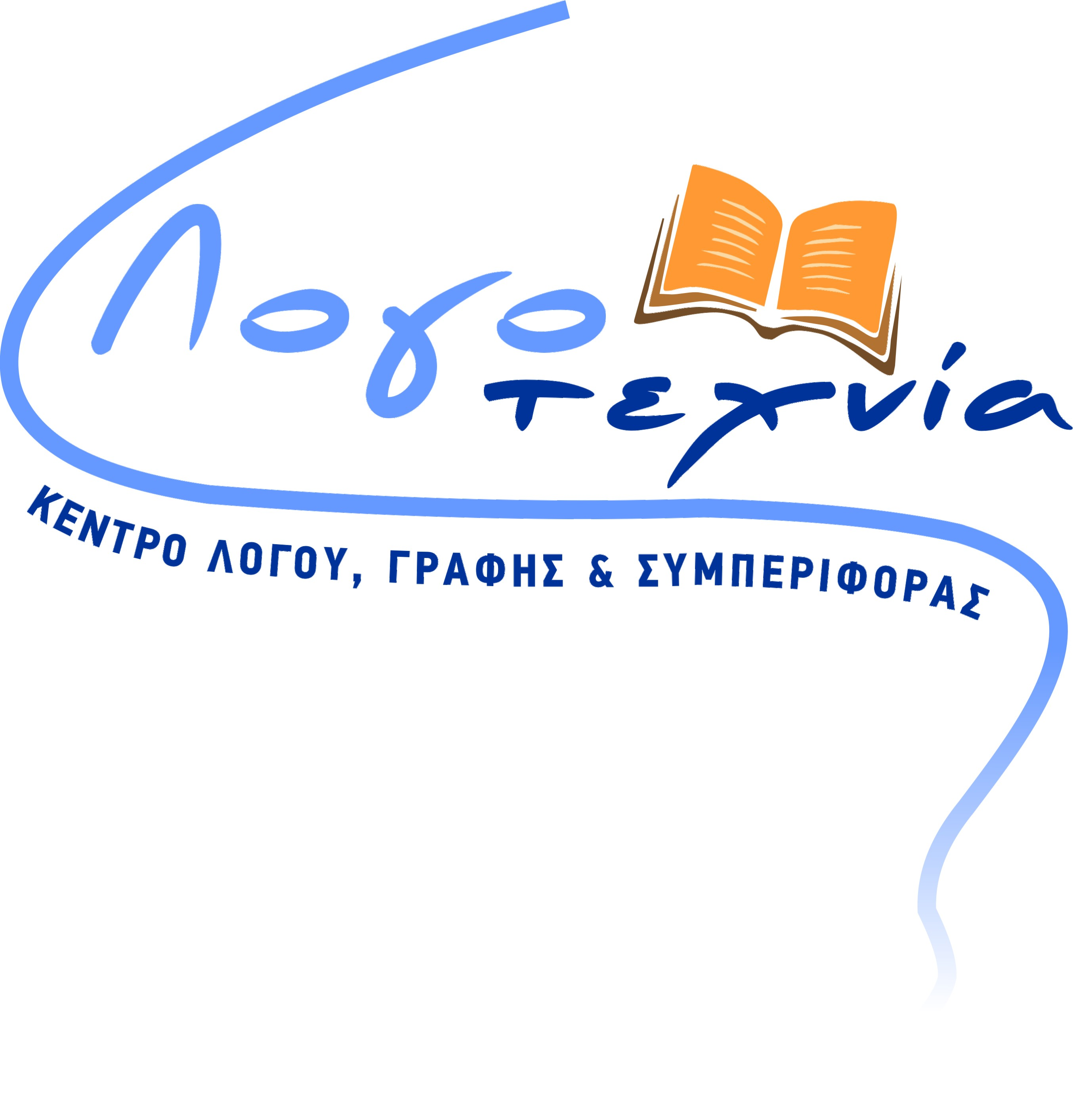 Λογότυπο του Κέντρου Λόγου Γραφής και Συμπεριφοράς - ΛΟΓΟΤΕΧΝΙΑ.