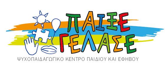 Ζητούνται Ψυχολόγος και Ειδικός Παιδαγωγός από το ΠΑΙΞΕ - ΓΕΛΑΣΕ (Άγιος Νικόλαος)