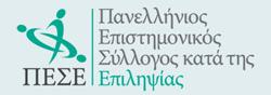 Λογότυπο του Πανελλήνιου Επιστημονικού Συλλόγου κατά της Επιληψίας (Π.Ε.Σ.Ε.).