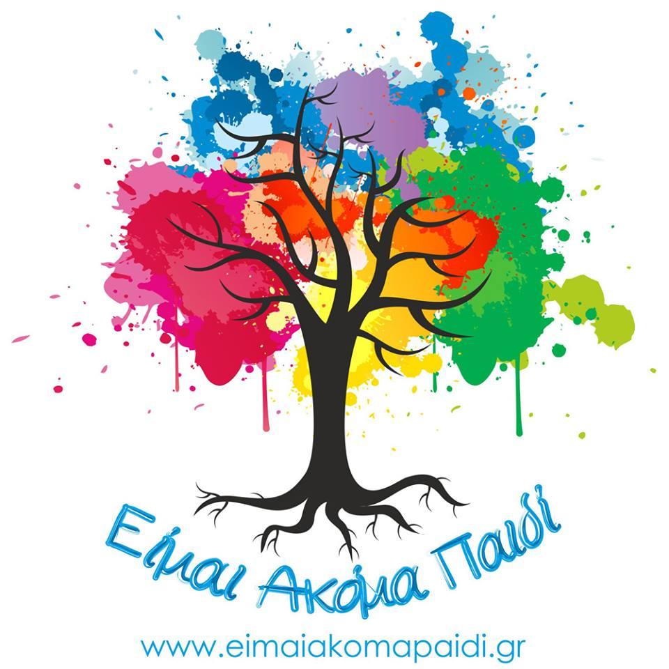 Λογότυπο του ΕΙΜΑΙ ΑΚΟΜΑ ΠΑΙΔΙ.