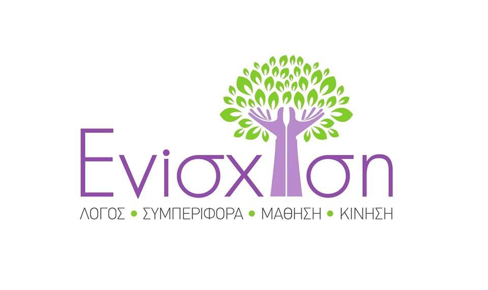 Λογότυπο του Κέντρου Ειδικών Θεραπειών ΕΝΙΣΧΥΣΗ στη Γλυφάδα στον Οδηγό υπηρεσιών του NOESI.gr.