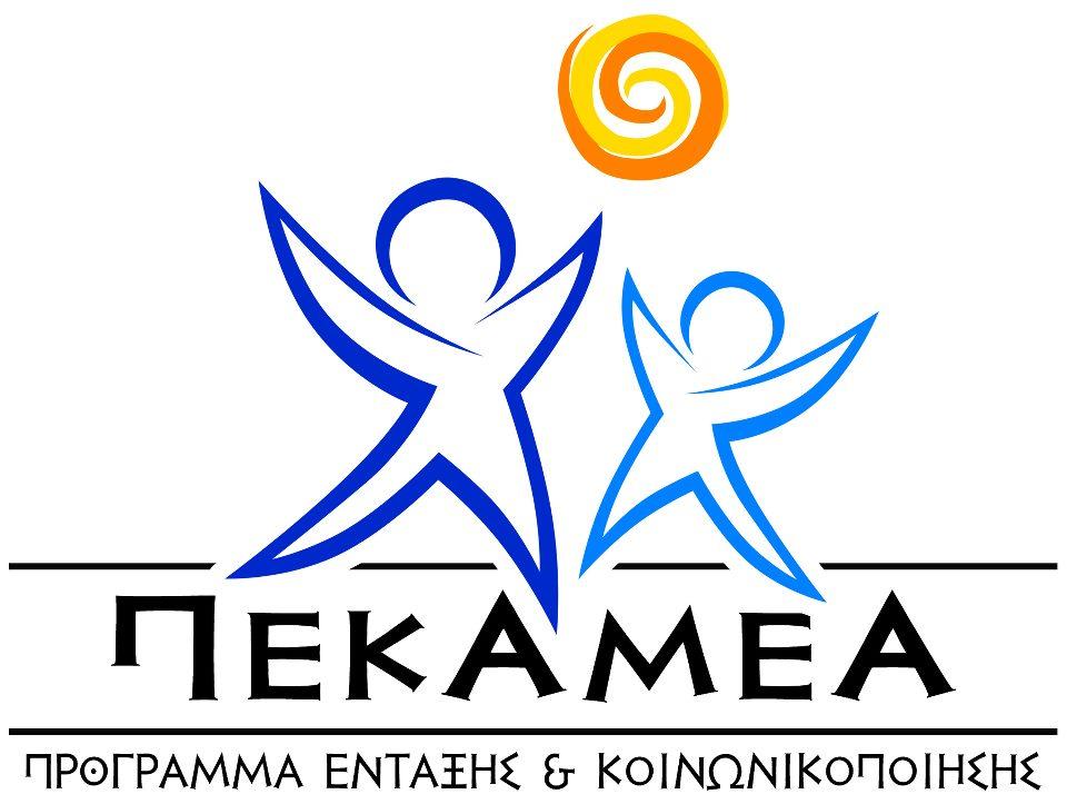 Λογότυπο του ΠΕΚ ΑΜΕΑ.