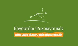 Λογότυπο για το Εργαστήρι Ψυχοκινητικής