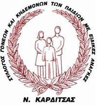 Λογότυπο για το Σύλλογο Γονέων και Κηδεμόνων των Παιδιών με Ειδικές Ανάγκες των Ειδικών Σχολείων ως και Ατόμων με Ειδικές Ανάγκες του Νομού Καρδίτσας.