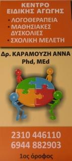 Λογότυπο και banner για το Κέντρο Λόγος και Επικοινωνία στη Θεσσαλονίκη.