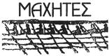 Λογότυπου του Συλλόγου γονέων ΜΑΧΗΤΕΣ στον Οδηγό υπηρεσιών ΠΡΟΝΟΗΣΕ του NOESI.gr