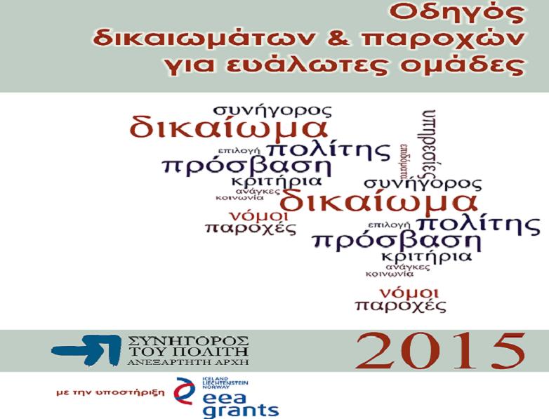 Εξώφυλλο Οδηγού δικαιωμάτων και παροχών για ευάλωτες κοινωνικές ομάδες από το Συνήγορο του Πολίτη