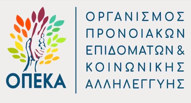 ΟΠΕΚΑ (Οργανισμός Προνοιακών Επιδομάτων και Κοινωνικής Αλληλεγγύης).