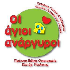 Λογότυπου του Οικοτροφείου ΑΓΙΟΙ ΑΝΑΡΓΥΡΟΙ.