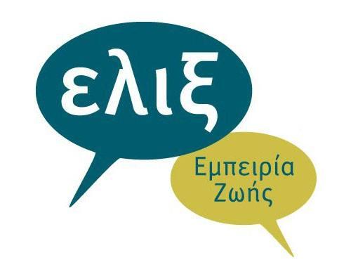 Λογότυπο ΕΛΙΞ