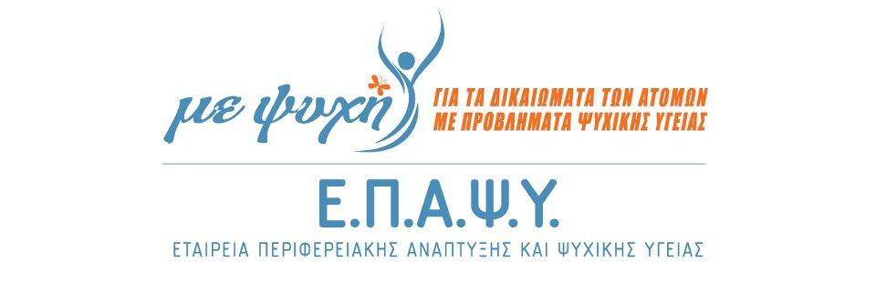 Λογότυπο της ΕΠΑΨΥ.