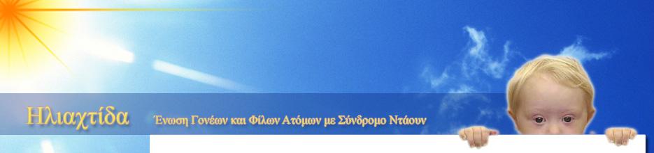 Λογότυπο του Συλλόγου Γονέων με την επωνυμία ΗΛΙΑΧΤΙΔΑ για άτομα με Σύνδρομο Down.