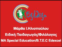 Λογότυπο του Κέντρου ΕΞΕΛΙΞΗ στη Σπάρτη.