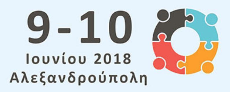 ΑΓΙΟΣ ΒΑΣΙΛΕΙΟΣ ► Συνέδριο για τον αυτισμό στην Αλεξανδρούπολη.