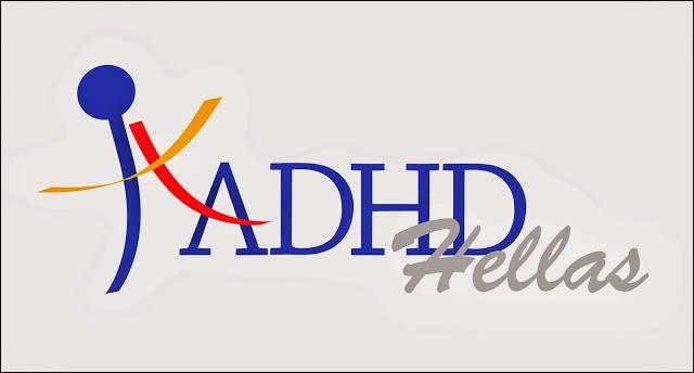 Λογότυπο για το ΠΑΝΕΛΛΗΝΙΟ ΣΩΜΑΤΕΙΟ ΑΤΟΜΩΝ ΜΕ ΔΕΠΥ / ADHD HELLAS.