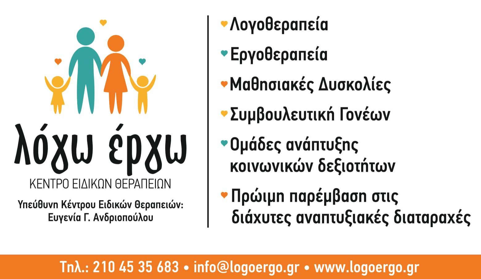 Λογότυπο Κέντρου ΛΟΓΩ-ΕΡΓΩ στην Καλλίπολη Πειραιά, Οδηγό υπηρεσιών ΠΡΟΝΟΗΣΕ