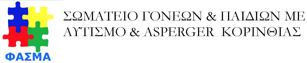 Λογότυπο για το Σωματείο Γονέων και Συγγενών Παιδιών με Αυτισμό και Asperger Κορινθίας ΦΑΣΜΑ.