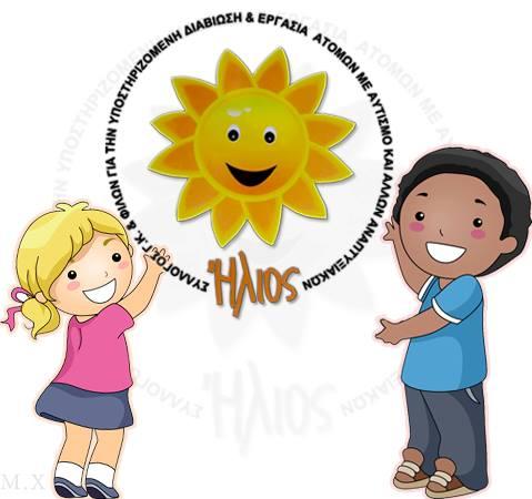 Λογότυπο ΗΛΙΟΣ (Σύλλογος Γονέων, Κηδεμόνων & Φίλων για την Υποστηριζόμενη Διαβίωση & Εργασία Ατόμων με Αυτισμό & άλλων Αναπτυξιακών Διαταραχών).