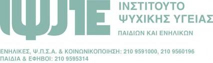 Λογότυπο του ΙΝΣΤΙΤΟΥΤΟΥ ΨΥΧΙΚΗΣ ΥΓΕΙΑΣ ΠΑΙΔΙΩΝ ΚΑΙ ΕΝΗΛΙΚΩΝ (ΙΨΥΠΕ).