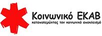 Λογότυπο ΚΟΙΝΩΝΙΚΟ ΕΚΑΒ (νέα παρουσίαση!).