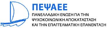 Λογότυπο της Πανελλαδικής Ένωσης για την Ψυχοκοινωνική Αποκατάσταση & την Επαγγελματική Επανένταξη (Π.Ε.Ψ.Α.Ε.Ε.).