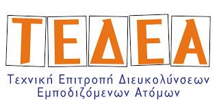 Λογότυπο ΤΕΔΕΑ - Τεχνική ΕπιτροπήΔιευκολύνσεων Εμποδιζόμενων Ατόμων