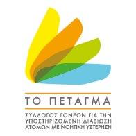 Λογότυπο - Σύλλογος Γονέων για την Υποστηριζόμενη Διαβίωση Προσώπων με Νοητική Υστέρηση με την επωνυμία ΠΕΤΑΓΜΑ.