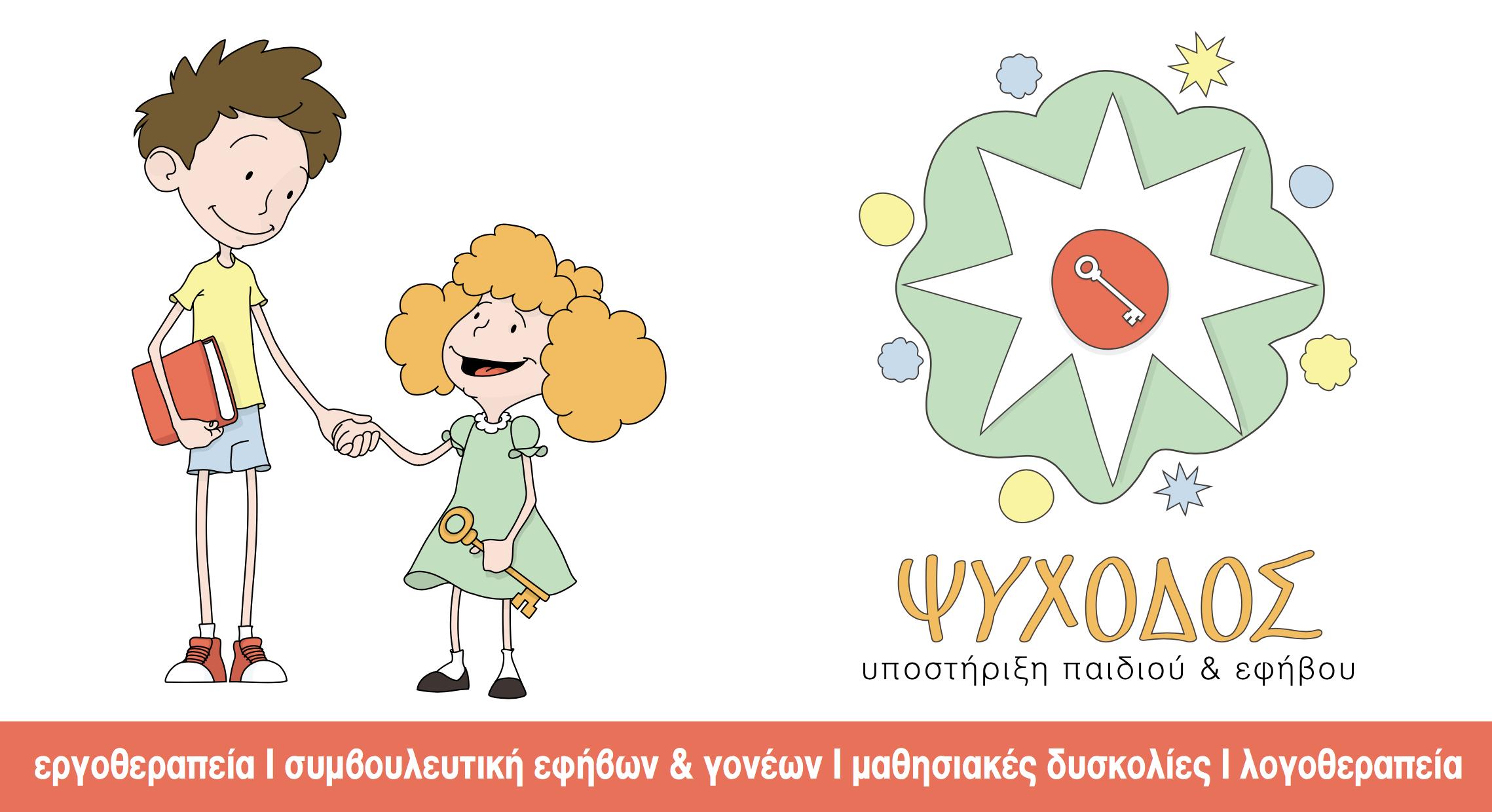Λογότυπο για το Ψυχοδός Junior που ειδικεύεται στην Θεραπευτική Υποστήριξη και Συμβουλευτική Παιδιών και Εφήβων.