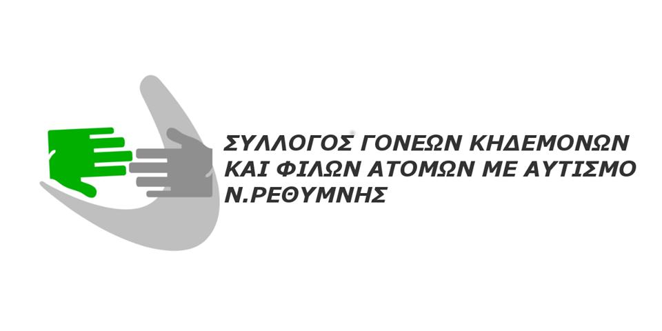 Λογότυπο του Συλλόγου Ατόμων με Αυτισμό Ρεθύμνου στον Οδηγό υπηρεσιών ΠΡΟΝΟΗΣΕ.