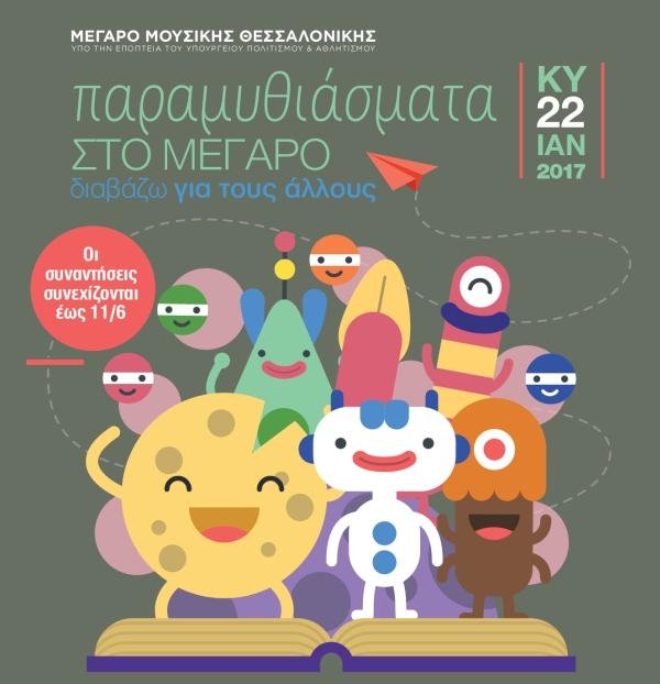 Εκδήλωση ► Διαβάζω για τους άλλους: Παραμυθιάσματα στο Μέγαρο Μουσικής Θεσσαλονίκης.