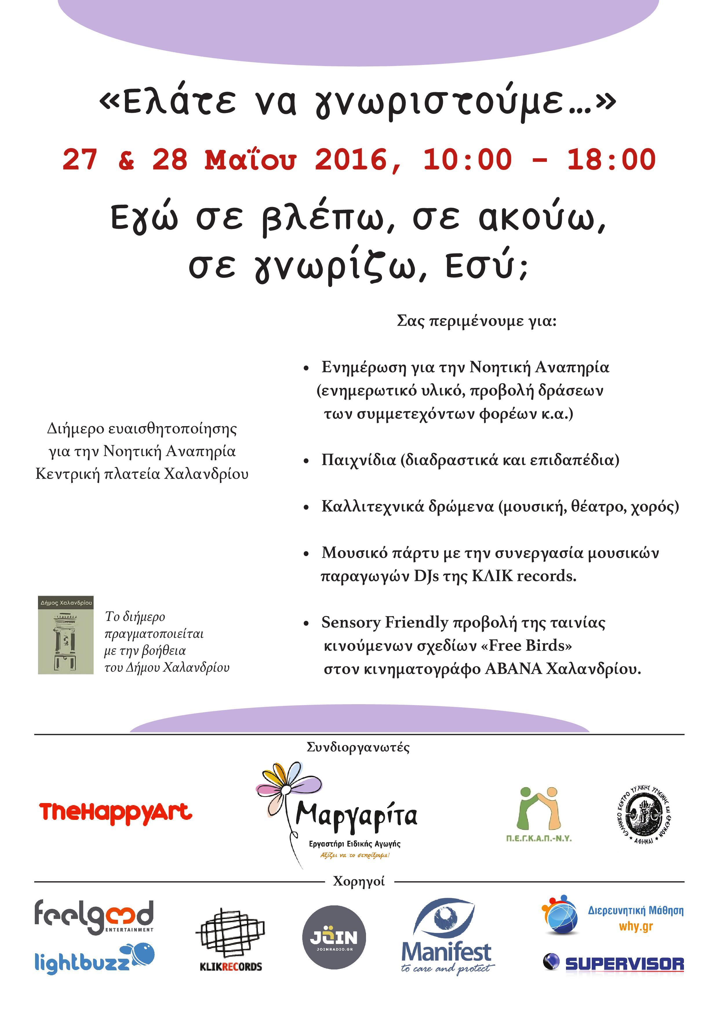Διήμερο με παιχνίδι, μουσική και θέατρο στην πλατεία Χαλανδρίου στις 27-28/05/2016.