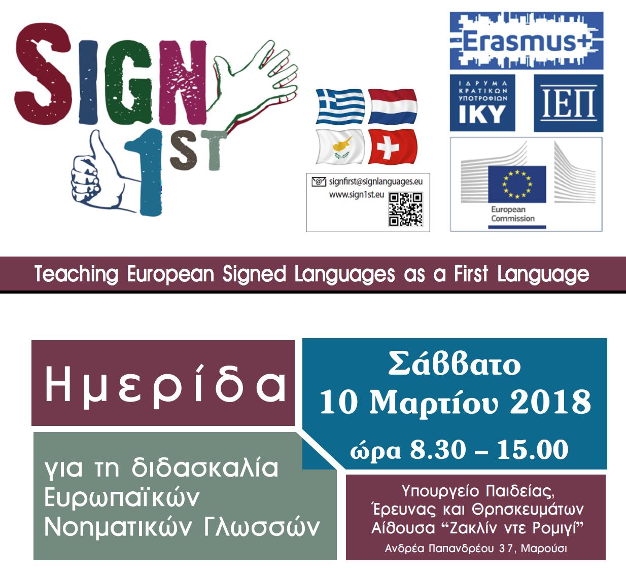 Διδασκαλία της Ελληνικής Νοηματικής Γλώσσας (ΕΝΓ) ως πρώτη γλώσσα.