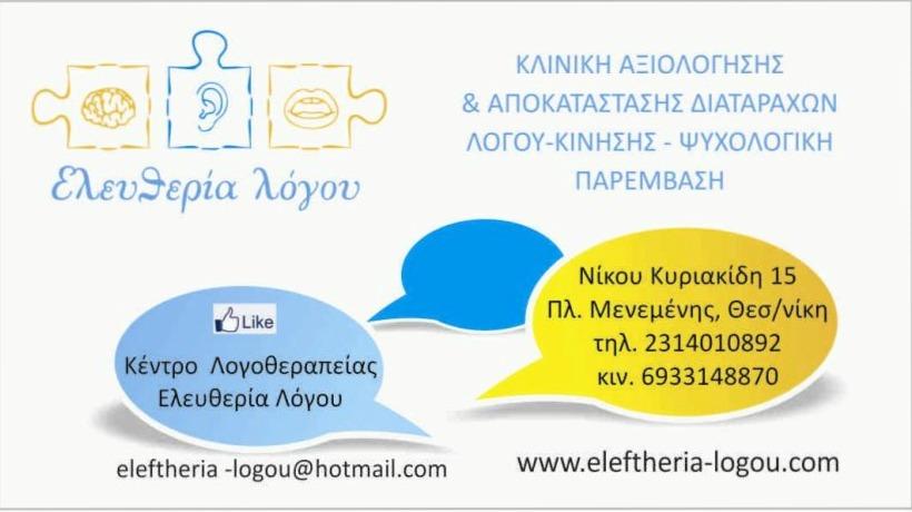 Ανοικτή Ενημέρωση Γονέων στη Θεσσαλονίκη