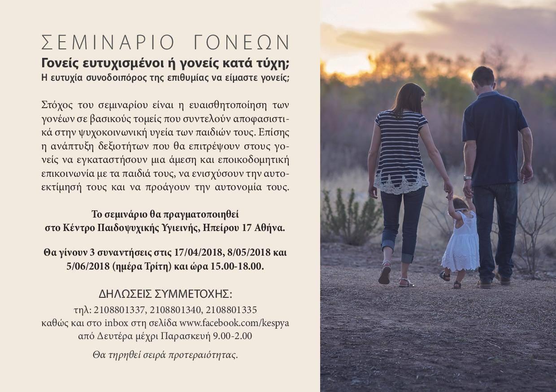 Σεμινάρια για γονείς από το Κέντρο Παιδοψυχικής Υγιεινής Αθήνας του ΕΟΠΥΥ (Ηπείρου) με δωρεάν συμμετοχή.