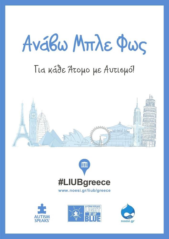 Τι είναι το Light It Up Blue στην Ελλάδα ή LIUBgreece;
