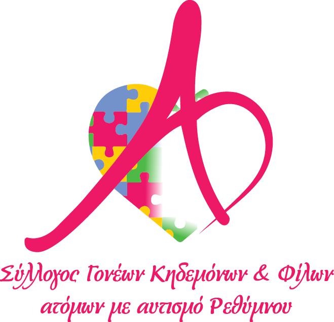Παρουσιάζουμε τη νέα δράση του Συλλόγου Γονέων και Φίλων Ατόμων με Αυτισμό  (ΔΑΦ)