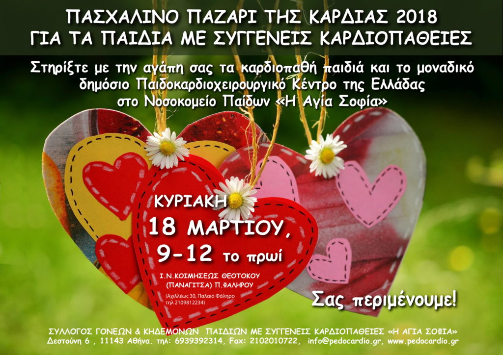 Πασχαλινό παζάρι της καρδιάς στις 18 Μαρτίου 2018 από τον Σύλλογο Γονέων και Κηδεμόνων Παιδιών με Συγγενή Καρδιοπάθεια Η Αγία Σοφία.