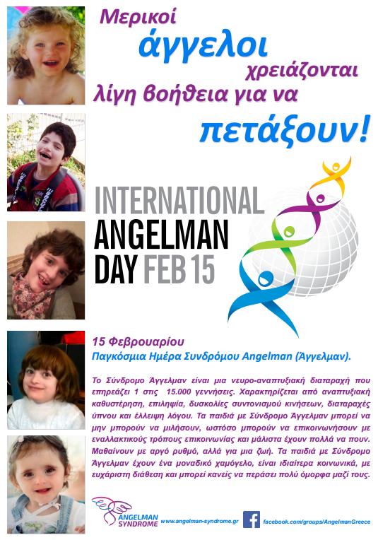 Ξεκινά η επίσημη ελληνική σελίδα για το σύνδρομο Angelman - Παγκόσμια Ημέρα για το Σύνδρομο Angelman 2015.