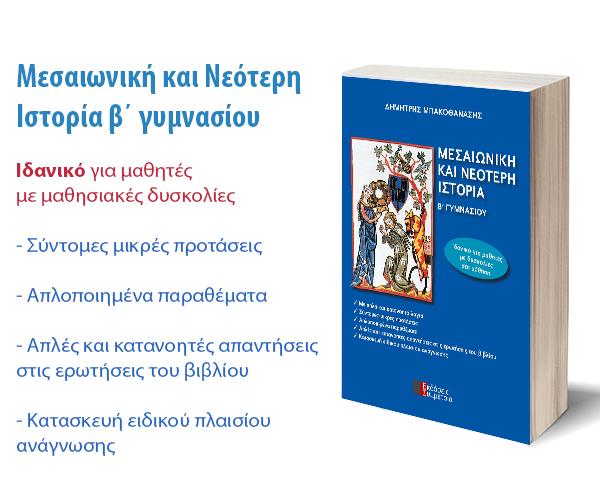 Εξώφυλλο του βιβλίου από τις Εκδόσεις ΣΥΜΜΕΤΡΙΑ.