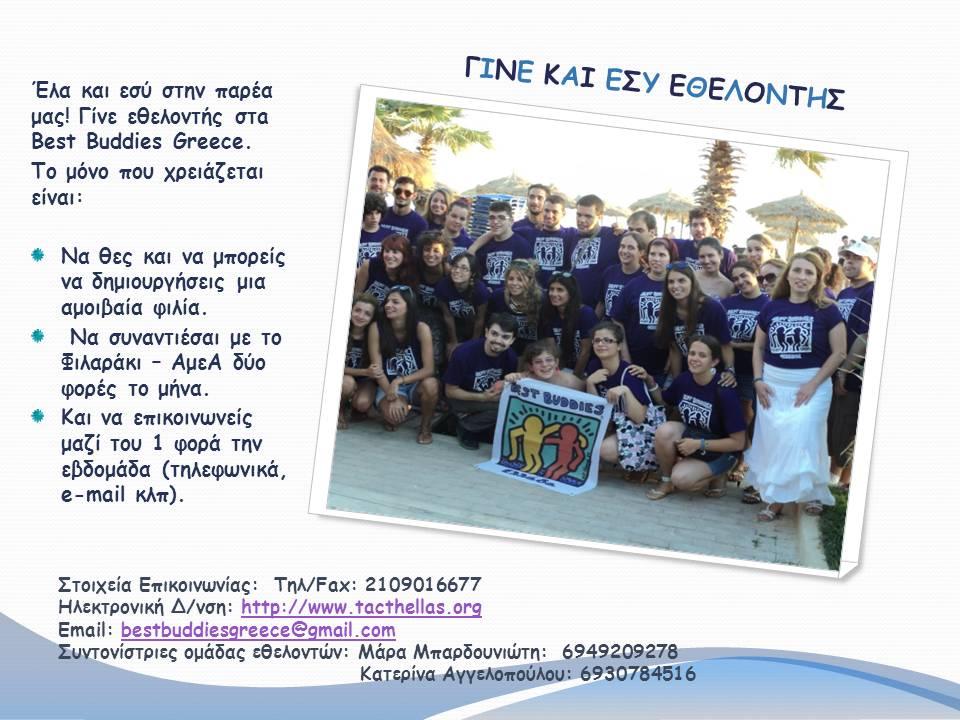 Γίνε εθελοντής στα Best Buddies Greece.