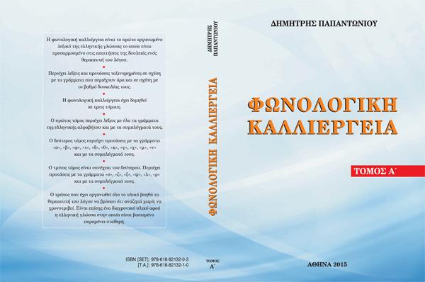 Εξώφυλλο των Τόμων του Εγχειριδίου Φωνολογική Καλλιέργεια.