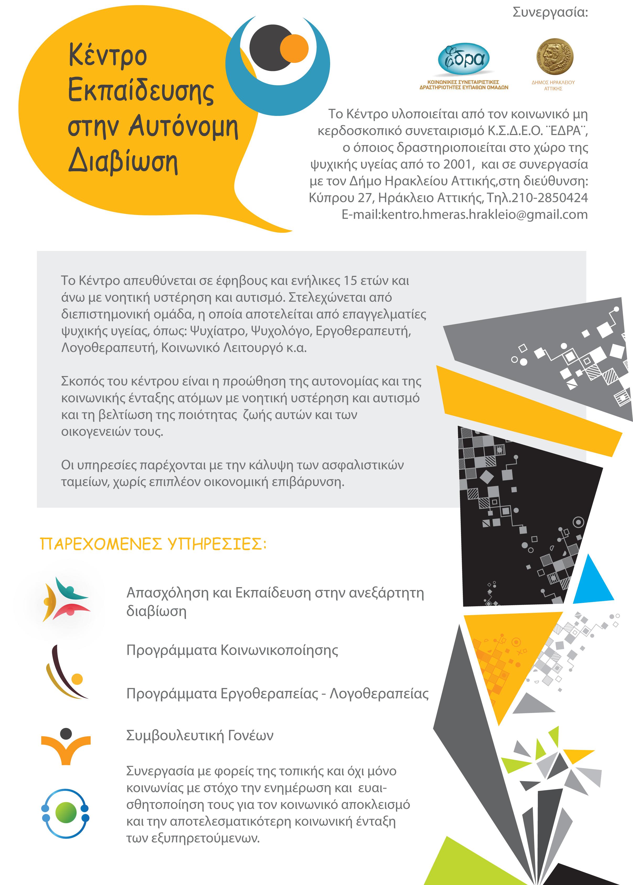 Κέντρο Εκπαίδευσης στην Αυτόνομη Διαβίωση από την ΕΔΡΑ